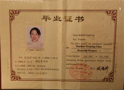 国際医学保健研究院卒業証書